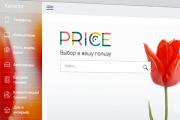 Price.ru перезапустился с ориентиром на женскую аудиторию