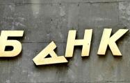 Белорусские банки балансируют над пропастью