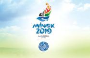 Европейские игры все больше похожи на просчет Лукашенко