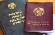 Костевич заявила об изменениях в Трудовом кодексе РБ