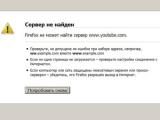Омских интернет-пользователей временно лишили YouTube
