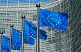 Под новые санкции ЕС попадет половина компаний из списка основных доноров бюджета