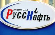 «Русснефть» продала трейдинговую структуру в Беларуси