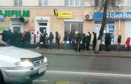 Фотофакт: Огромная очередь в обменник в центре Барановичей