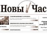 Газета «Новы час» получила предупреждение Мининформа