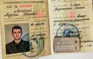 Еще один белорусский офицер перешел на сторону народа
