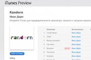 Apple назвала лучшие фильмы и музыку года в российском iTunes Store