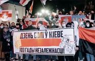 Видеофакт: Белорусы Киева ярко отпраздновали День Воли