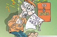 Новые тарифы на услуги ЖКХ: Как в Беларуси подорожала коммуналка?