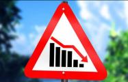 ВВП Беларуси «просел» почти на 3%