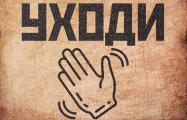 Автолюбители из Гродно выстроили автомобили в слово «Уходи!»