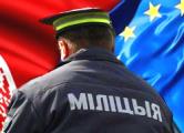 ЕС будет сотрудничать с белорусской милицией?