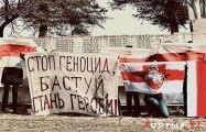 Борисовчане: Нелегитимный режим будет наказан