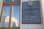 Верховный суд уменьшил на 1 год срок заключения бывшему начальнику Ошмянской таможни