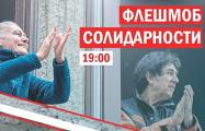 Житель Чижовки о Флешмобе солидарности: Мама сказала, что завтра тоже будет греметь