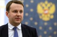 Орешкин: Бабич будет отвечать за интеграционные процессы в белорусском направлении