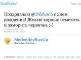 """Медведев пожелал тверскому губернатору """"заморить червячка"""""""