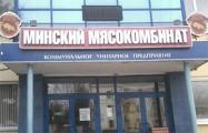 Минский мясокомбинат поставил продукцию за границу с убытком более $150 тысяч