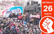 26 марта – к акции в Минске присоединятся регионы