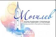 Статус «Культурной столицы» привлек в Могилев 5 трлн рублей