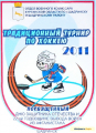 Шесть юношеских команд из Беларуси и России выйдут 24 августа на старт хоккейного турнира в Витебске