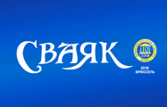 Белорусский бренд «Сваяк» получил в Брюсселе две Золотые Звезды в престижном конкурсе