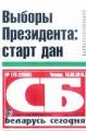 «Советская Белоруссия» уже выбрала президента? (Фото)