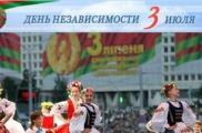 Сколько стоят белорусские праздники?