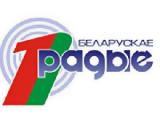 Конкурс на лучшие материалы объявлен среди СМИ зарубежных белорусских диаспор