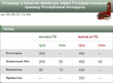 """В """"Каменном Логе"""" на белорусско-литовской границе образовалась очередь на выезд грузовиков"""