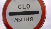 Наркосодержащий мак обнаружили мозырские таможенники в поезде Кишинев-Санкт-Петербург