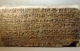 Ученые обнаружили древнейший на Ближнем Востоке алфавит