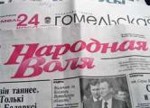 В Минске «заминировали» «Народную волю» и агентство Рейтер (Обновлено)