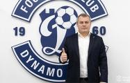 Назван новый главный тренер брестского «Динамо»