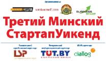 Проект Startup Weekend поможет молодым предпринимателям привлечь инвестиции в Беларусь