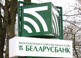 Неизвестные попытались обокрасть «Беларусбанк» в Мозырском районе