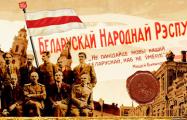 Фотофакт: Белорусская Народная Республика в цвете