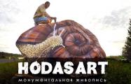 Гигантская улитка белорусского художника попала в мировой рейтинг