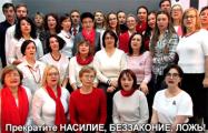 Учителя Беларуси в видеообращении потребовали остановить беззаконие