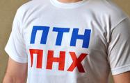 Фотофакт: гомельчанин призывает Путина уйти из Беларуси