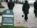 Нацбанк Беларуси рекомендует банкам гибко формировать процентные ставки по кредитам для физлиц