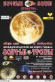 """Международный мотофестиваль """"Волчьи тропы"""" пройдет 24-25 сентября в Могилеве"""