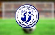 Брестское «Динамо» подтвердило наличие больных коронавирусом