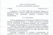 Финансовая милиция не отпустила  Беляцкого на поруки
