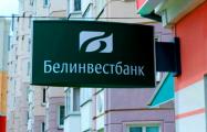 После резонанса «Белинвестбанк» увеличил сумму, которую можно снять в банкомате без комиссии