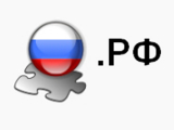 В зоне .РФ зарегистрировали 700 тысяч доменов