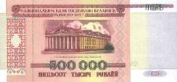 Пятьсот тысяч кризисных рублей для белорусов