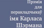 В Беларуси учреждена премия имени Карлоса Шермана за лучшую переводную книгу
