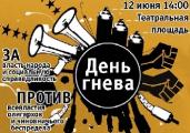 За приглашение на Народный сход – 5 суток ареста