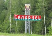 500 раввинов не могут въехать в Беларусь из-за проблем на границе